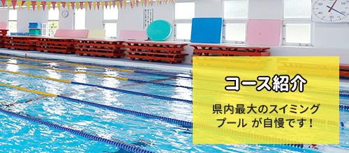 コース紹介 県内最大のスイミングプールが自慢です!